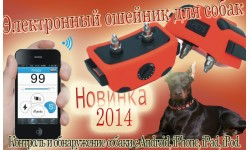 Электронный ошейник для собак для Android , iPhone, iPad, iPod, 5 в1 i-Pets 918